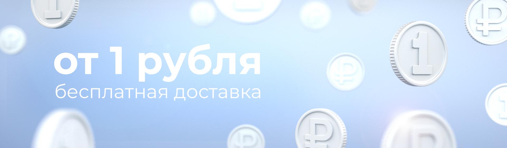 Доставка от 1 рубля бесплатно