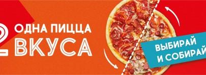 Одна пицца — два вкуса!
